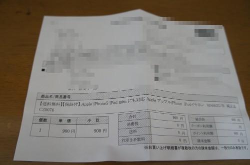 Apple アップル 純正イヤホン MA662G/B
