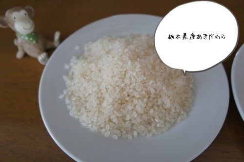 栃木産お米