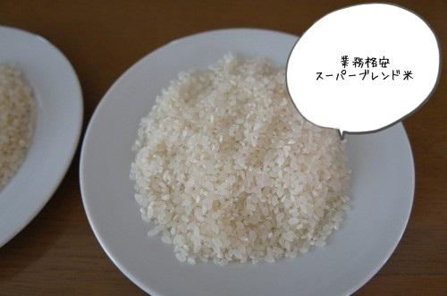 ブレンド米