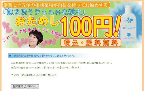 顔を洗うジェル100円