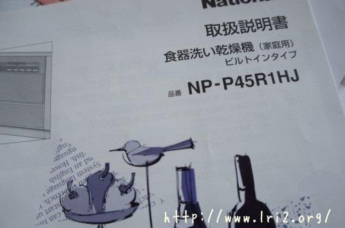 np-p45r1hj13