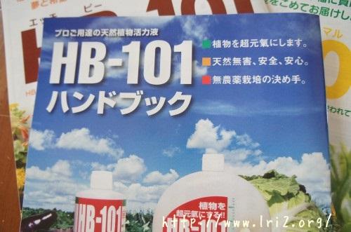 hb101201602-2