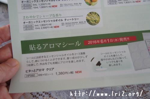 20160824sawayayaaroma3
