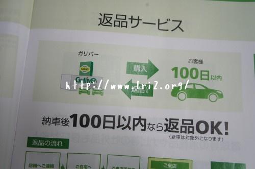 20141001-2gulliver-jpg