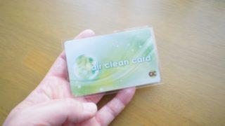 未来型空気清浄カード