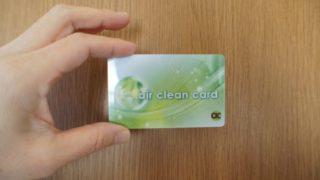 携帯型空気清浄カード