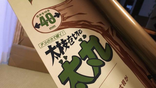 ニシガキ 太丸1500