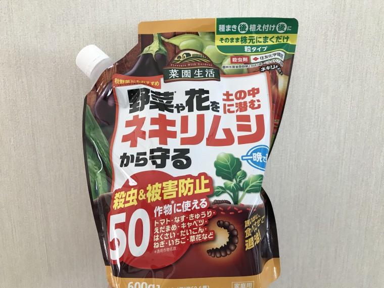 ネキリムシ 農薬